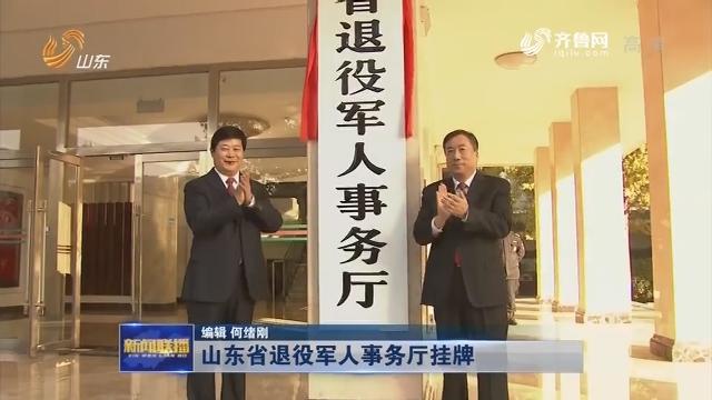 山东省退役军人事务厅挂牌