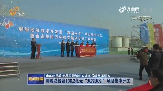 """聊城总投资136.2亿元""""双招双引""""项目集中开工"""