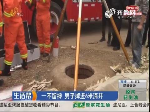 潍坊:一不留神 男子掉进6米深井