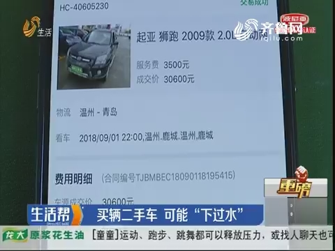 """【重磅】烟台:买辆二手车 可能""""下过水"""""""