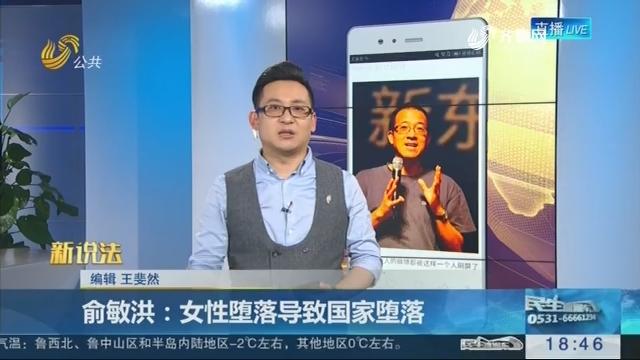 【新说法】俞敏洪:女性堕落导致国家堕落