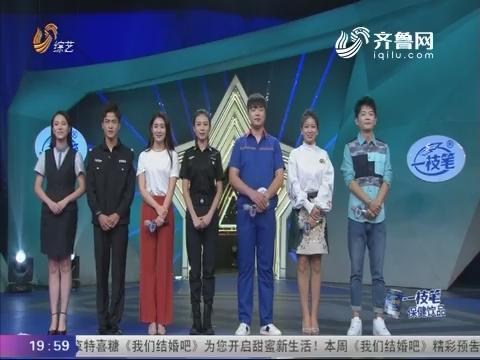 """20181120《我是大明星》:杂技""""东方天鹅""""美轮美奂"""