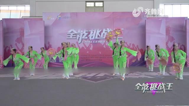 《全能挑战王》济宁市老干部活动中心舞蹈队表演《欢笑的日子》