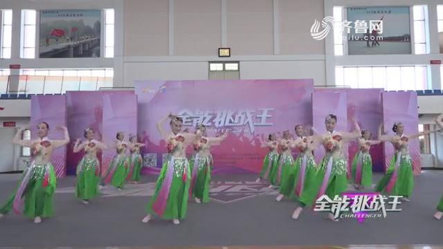 《全能挑战王》济宁馨欣舞蹈队表演《又唱浏阳河》