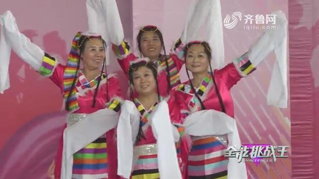 《全能挑战王》济宁幸福就好舞蹈队表演《天路》