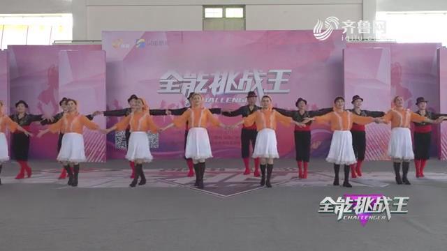 《全能挑战王》济宁荣兰舞蹈队表演《喀秋莎》