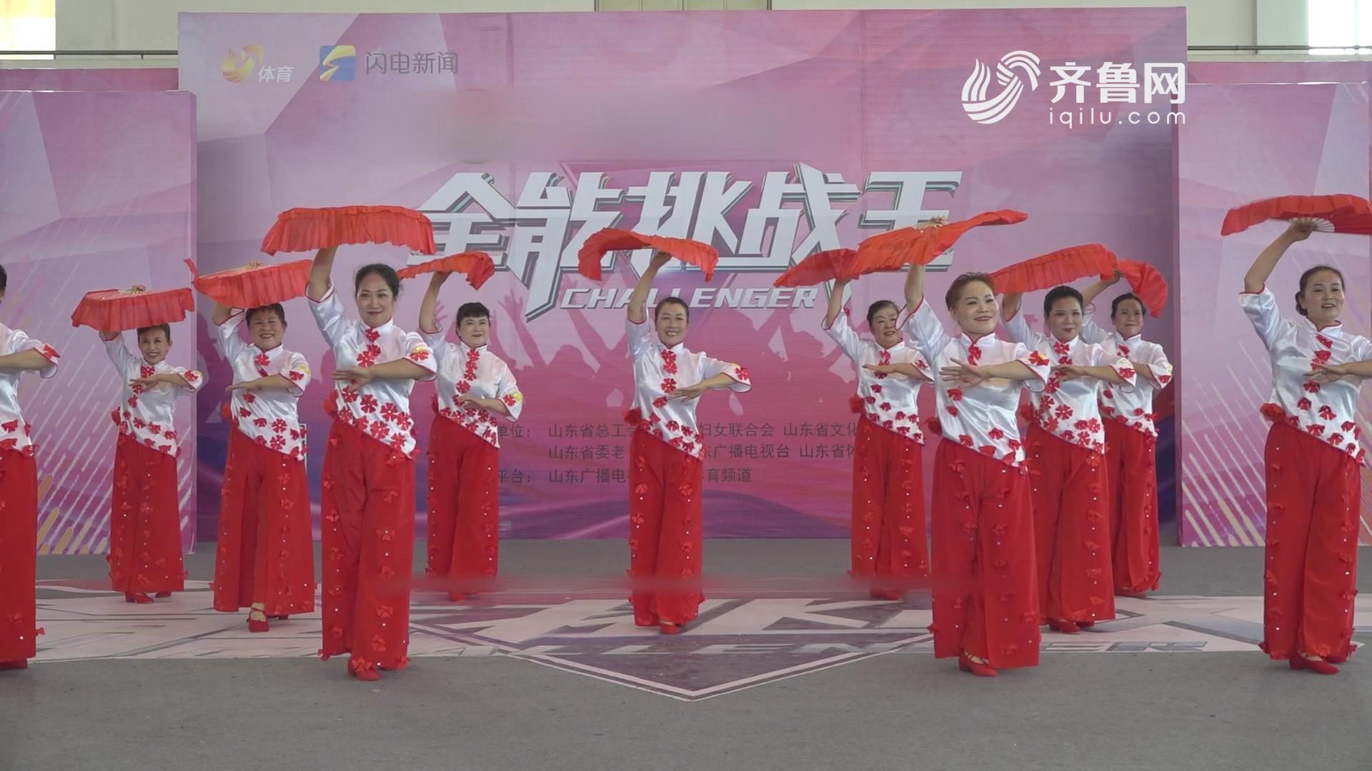 《全能挑战王》济宁兖州铁路舞蹈队表演《舒心的日子扭着过》