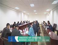 济南临空经济区 世界一流高新技术园区建设指挥部第一次会议召开