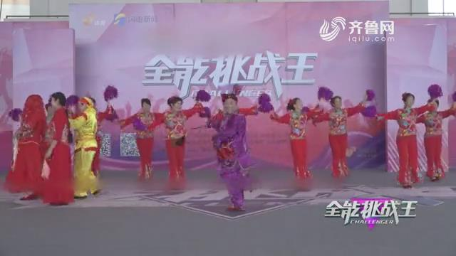 《全能挑战王》济宁竹竿巷社区舞蹈队表演《抬花轿》
