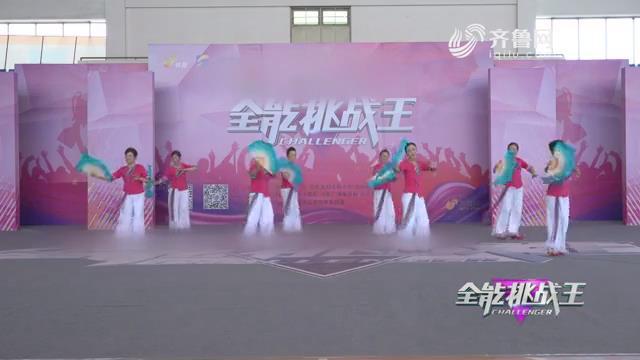 《全能挑战王》济宁芳香四季健身队表演《秧歌扭起来》