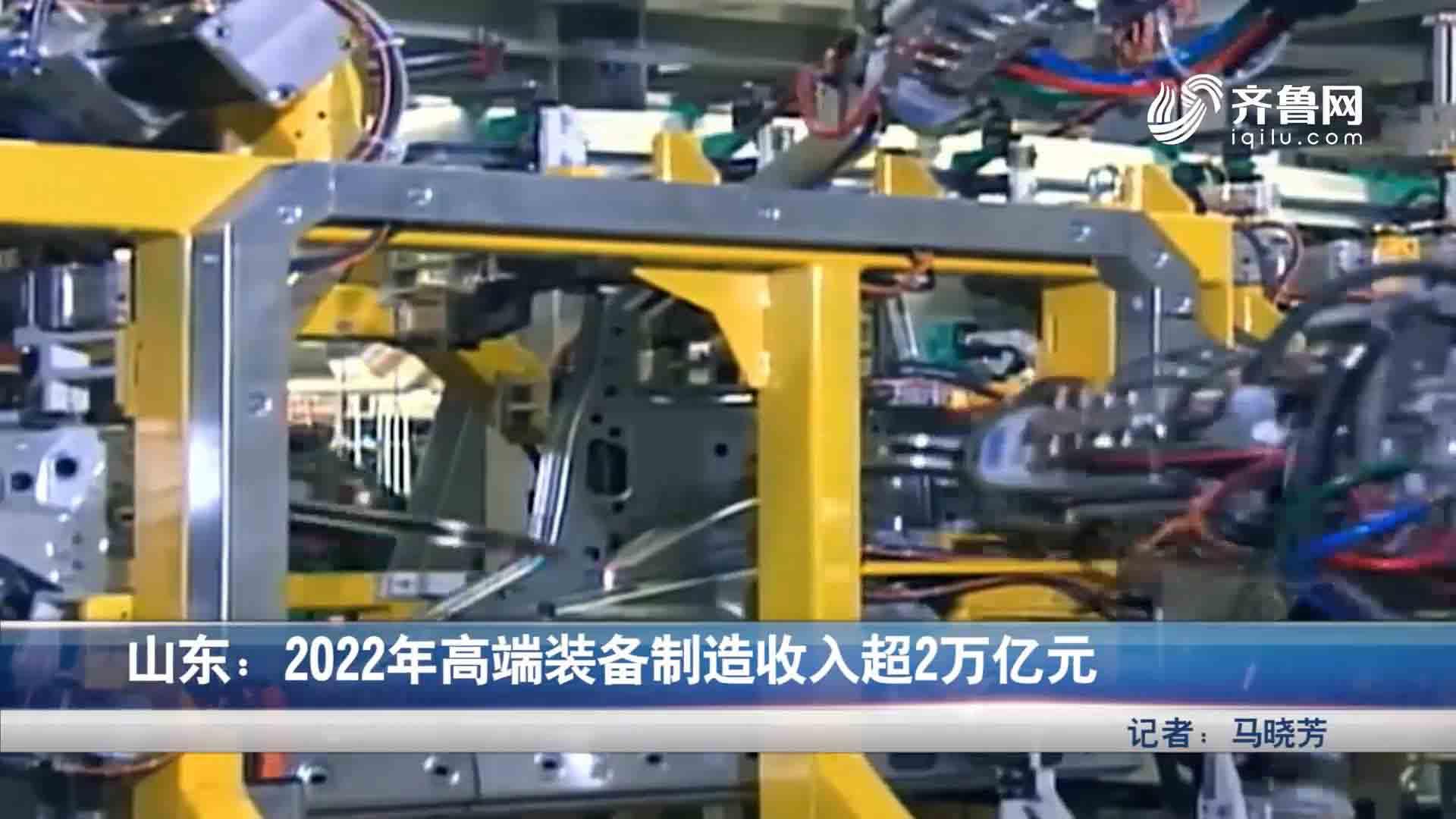 2022年高端装备制造收入超2万亿元