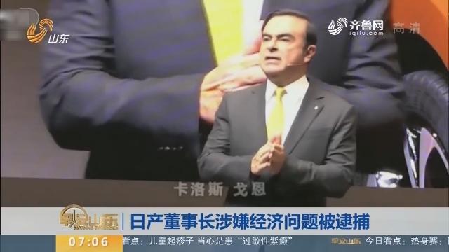【昨夜今晨】日产董事长涉嫌经济问题被逮捕