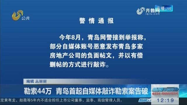 勒索44万 青岛首起自媒体敲诈勒索案告破