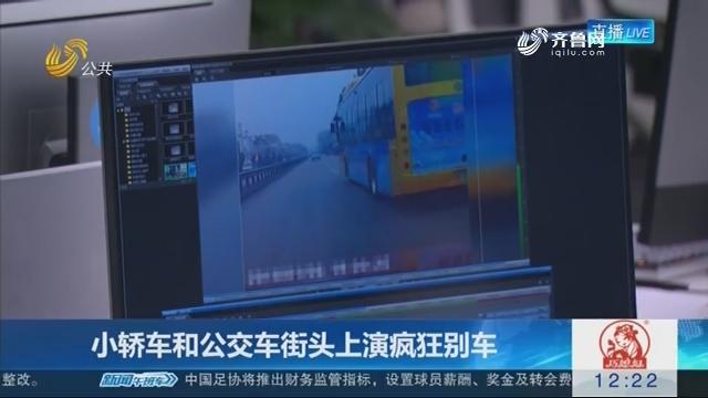 【连线编辑区】小轿车和公交车街头上演疯狂别车