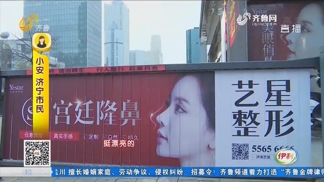 济南:交上七万元 隆胸还隆鼻