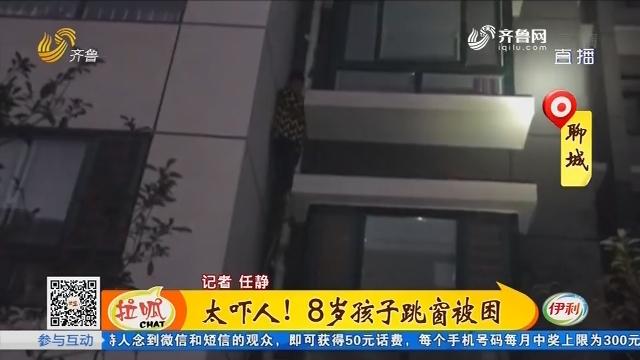聊城:太吓人!8岁孩子跳窗被困