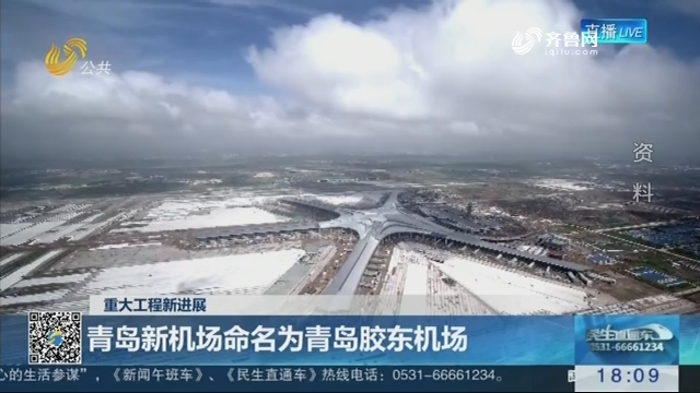 【重大工程新进展】青岛新机场命名为青岛胶东机场