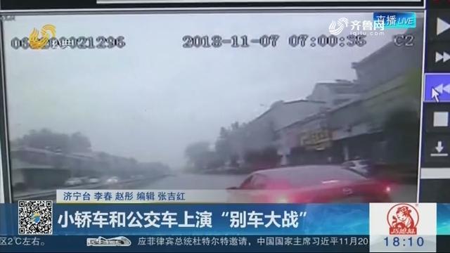 """济宁:小轿车和公交车上演""""别车大战"""""""