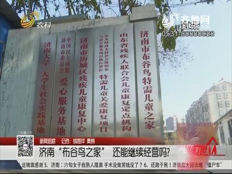 """【新闻追踪】济南""""布谷鸟之家""""还能继续经营吗?"""