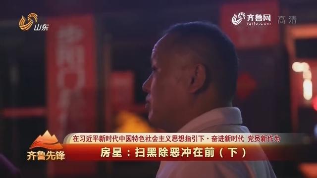 20181121《齐鲁先锋》:在习近平新时代中国特色社会主义思想指引下·奋进新时代 党员新作为 房星——扫黑除恶冲在前(下)