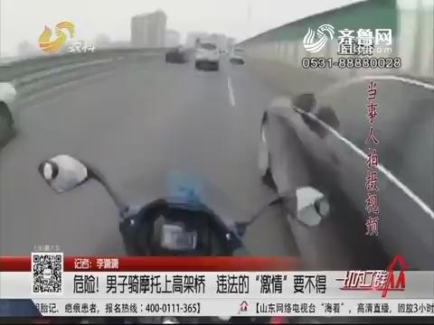 """济南:危险!男子骑摩托上高架桥 违法的""""激情""""要不得"""