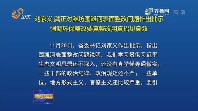 刘家义 龚正对潍坊围滩河表面整改问题作出批示 强调环保整改要真整改 用真招 见真效
