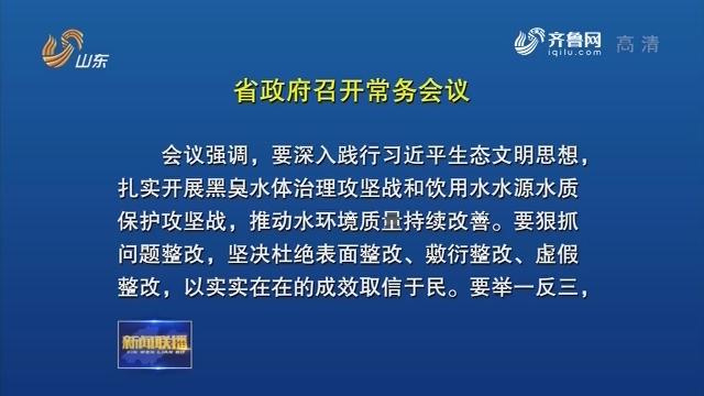 省政府召开常务会议 研究污染防治等工作