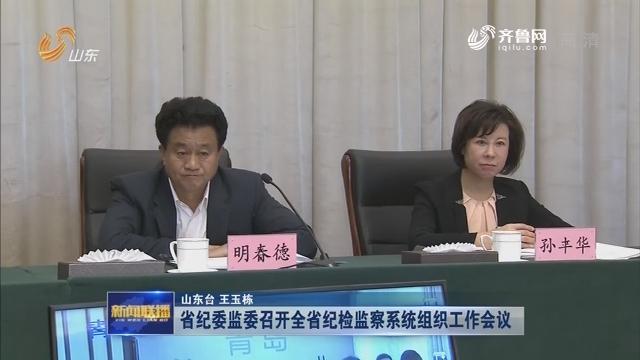 省纪委监委召开全省纪检监察系统组织工作会议