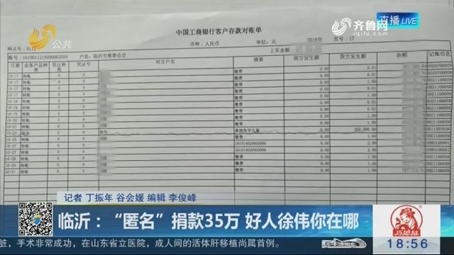 """临沂:""""匿名""""捐款35万 好人徐伟你在哪"""