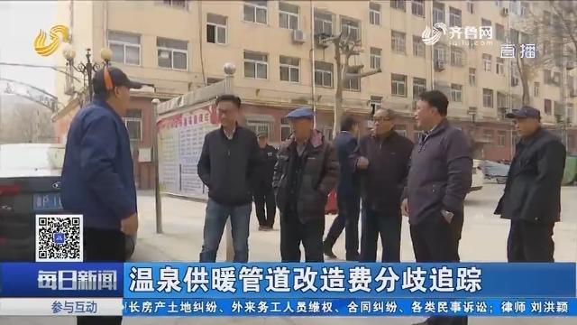 聊城:温泉供暖管道改造费分歧追踪
