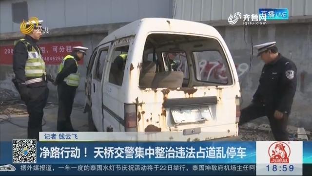 济南:净路行动!天桥交警集中整治违法占道乱停车