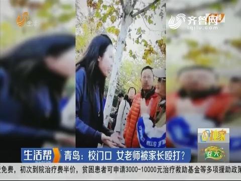 青岛:校门口 女老师被家长殴打?