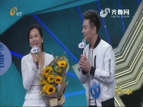 20181121《我是大明星》:赵予亲自为妈妈做蛋糕 母慈子孝温暖画面感动全场