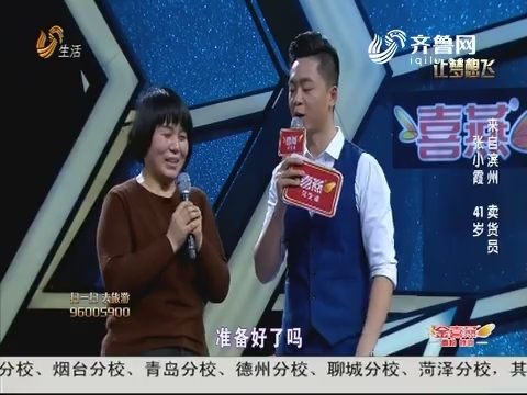 20181121《让梦想飞》:山东大妞献唱柔情歌曲 评委直呼太过瘾
