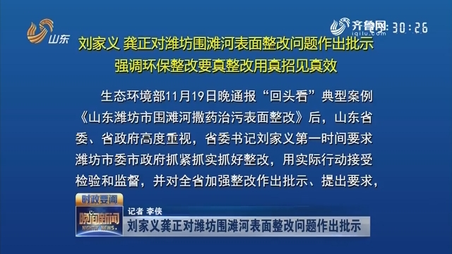 刘家义龚正对潍坊围滩河表面整改问题作出批示