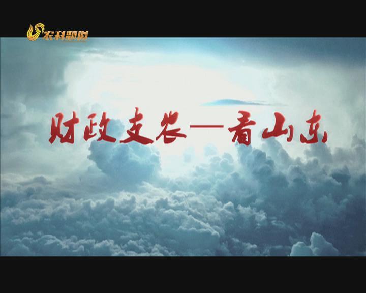 【财政支农】山东省开展农业保险创新试点工作