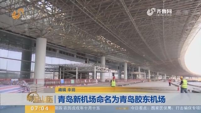 青岛新机场命名为青岛胶东机场