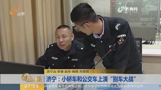 """【闪电新闻排行榜】济宁:小轿车和公交车上演""""别车大战"""""""