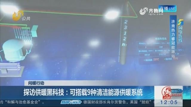 【闪电连线】济南:问暖行动——探访供暖黑科技 可搭载9种清洁能源供暖系统