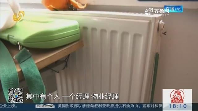 【问暖行动】济南:二十年终于要供暖? 协调大半年困难重重