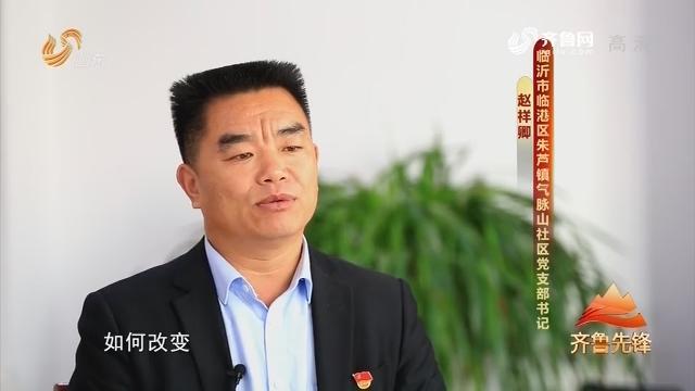 20181122《齐鲁先锋》:在习近平新时代中国特色社会主义思想指引下·奋进新时代 好书记好班子 赵祥卿——最高兴是群众夸组织好