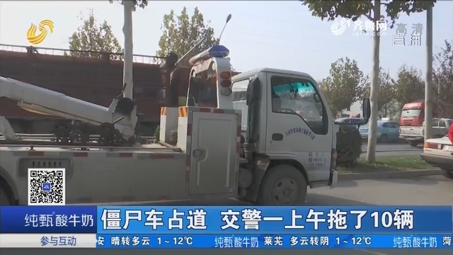 济南:僵尸车占道 交警一上午拖了10辆