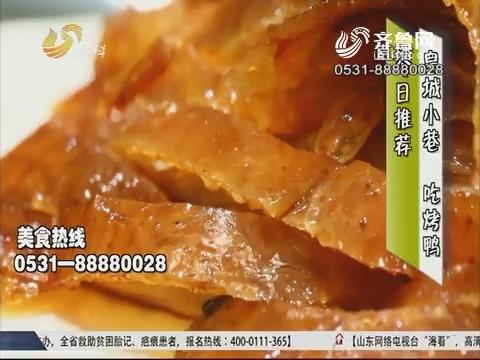 大寻味:皇城小巷吃烤鸭