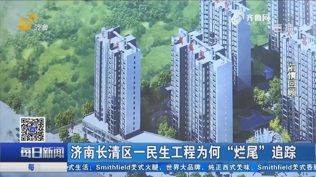 """济南长清区一民生工程为何""""烂尾""""追踪"""
