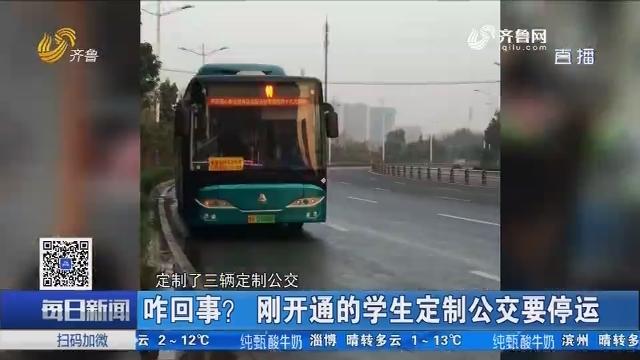 济南:咋回事?刚开通的学生定制公交要停运