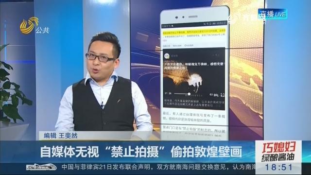 """【新说法】自媒体无视""""禁止拍摄"""" 偷拍敦煌壁画"""