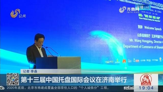 第十三届中国托盘国际会议在济南举行