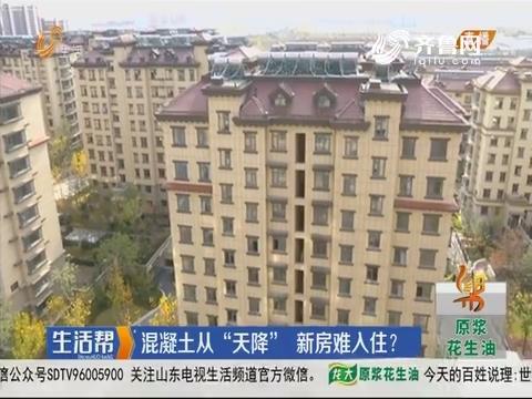 """青岛:混凝土从""""天降"""" 新房难入住?"""