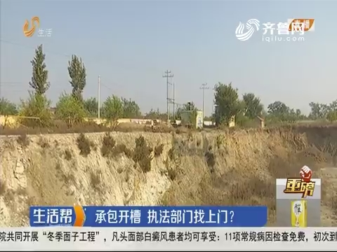 【重磅】潍坊:承包开槽 执法部门找上门?