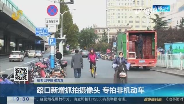 【跑政事】路口新增抓拍摄像头 专拍非机动车